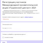 Регистрация на Пушкинский диктант