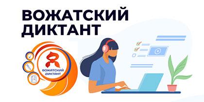 Всероссийский «Вожатский диктант» 2021