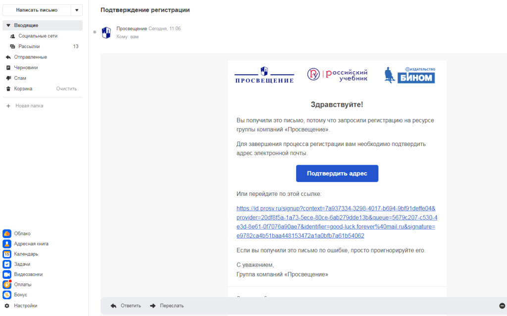 Регистрация на chemistry.prosv.ru
