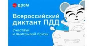Всероссийский диктант ПДД