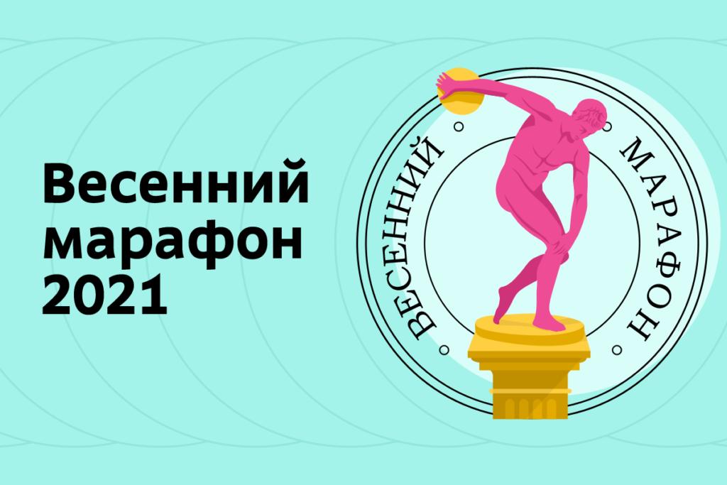 Весенний марафон Активный гражданин
