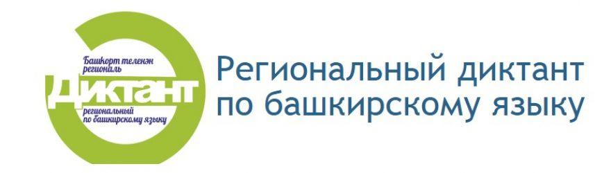 Международный диктант по башкирскому языку 2021