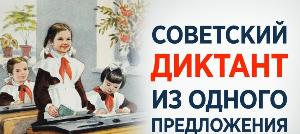 Советский диктант или Коварный диктант из одного предложения.