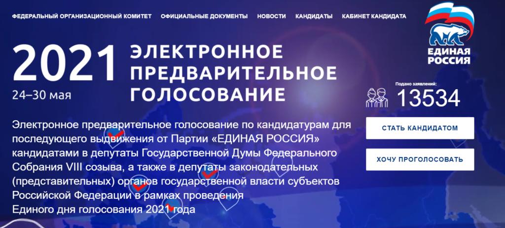 Электронное Предварительное голосование 2021
