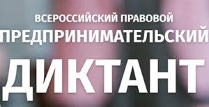Всероссийский диктант для предпринимателей