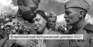 Всероссийский исторический диктант 2021