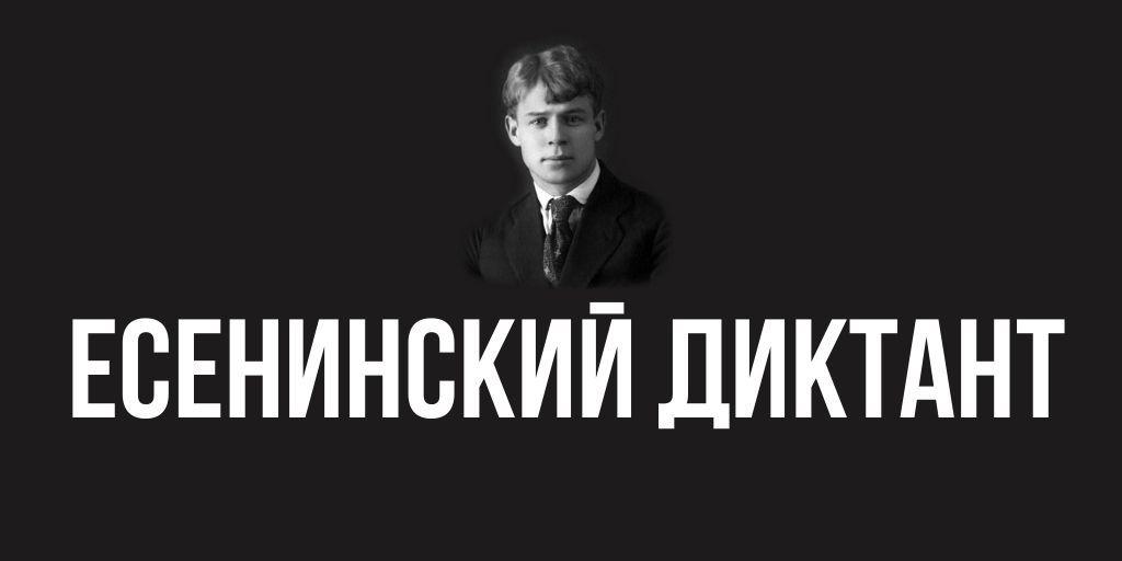 Есенинский диктант 2020