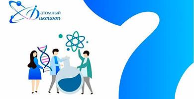 Атомный диктант 2021