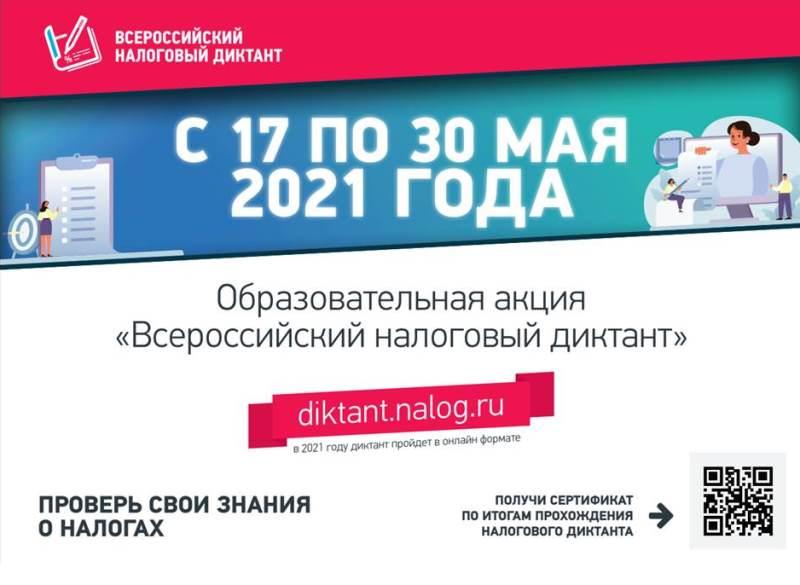 Всероссийский Налоговый диктант 2021