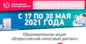 Всероссийский налоговый диктант 2021 года, вопросы и ответы