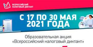 Налоговый диктант 2021