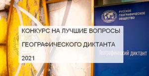 Конкурс РГО вопросы для географического диктанта