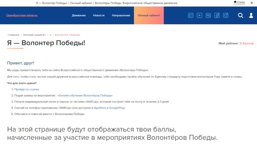 волонтёрыпобеды.рф