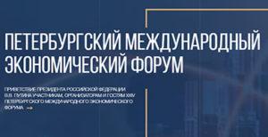 ПМЭФ 2021