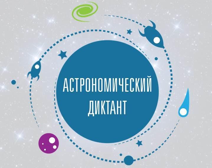 Астрономический диктант