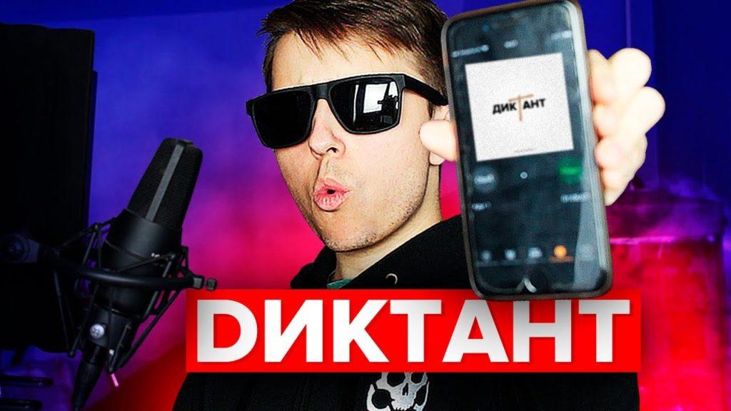 Кондрашов «Диктант» – текст песни