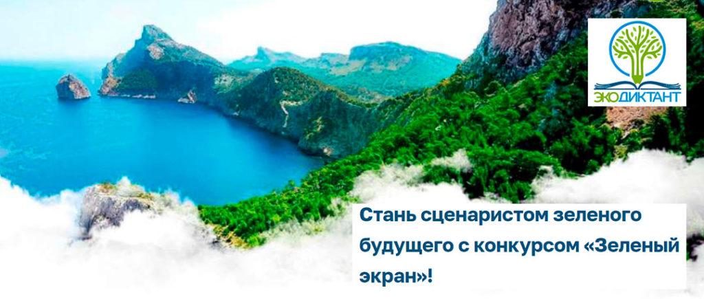 Всероссийский конкурс Зеленый экран