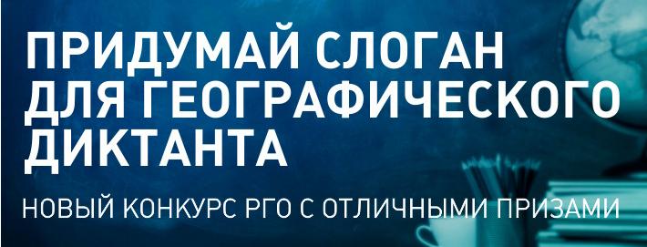конкурс РГО лучший слоган