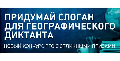 конкурс РГО слоган