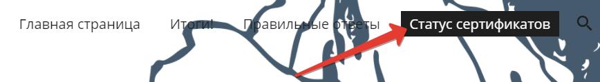 Арктический диктант сертификат