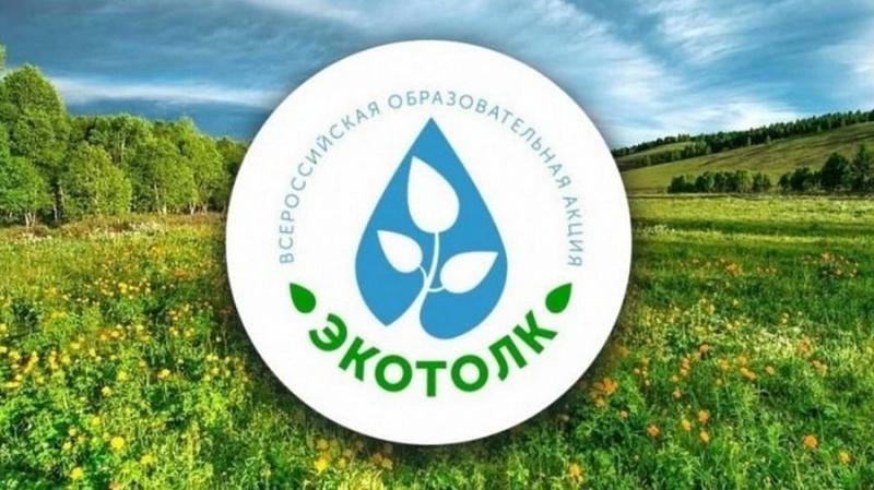 Экологический диктант «ЭкоТолк»