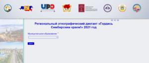 Региональный Этнографический диктант Гордись Симбирским краем