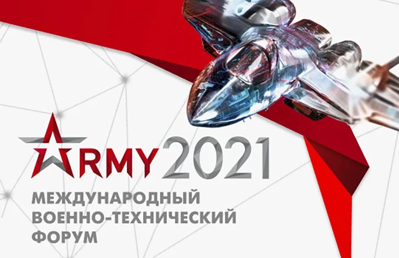 форум Армия 2021