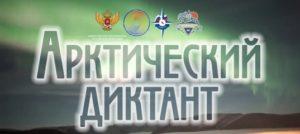 Вопросы и ответы Арктического диктанта 13-14 августа 2021 года!