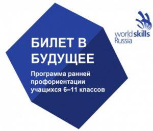Проект «Билет в будущее» 2021