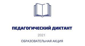Первый Педагогический диктант 2021
