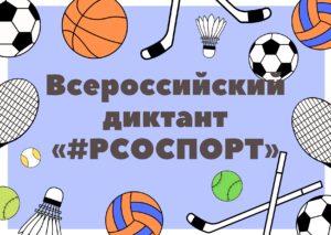 Всероссийский диктант «РСОСПОРТ