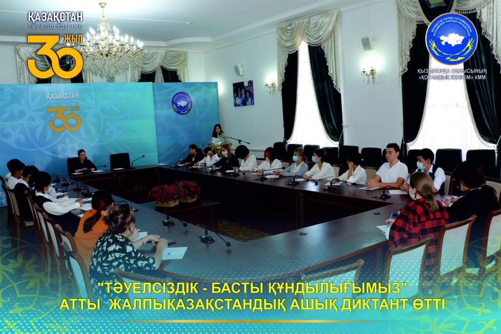 Всеобщий диктант на казахском языке