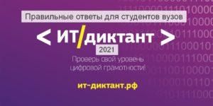 ИТ-Диктант 2021: вопросы и ответы для студентов вузов