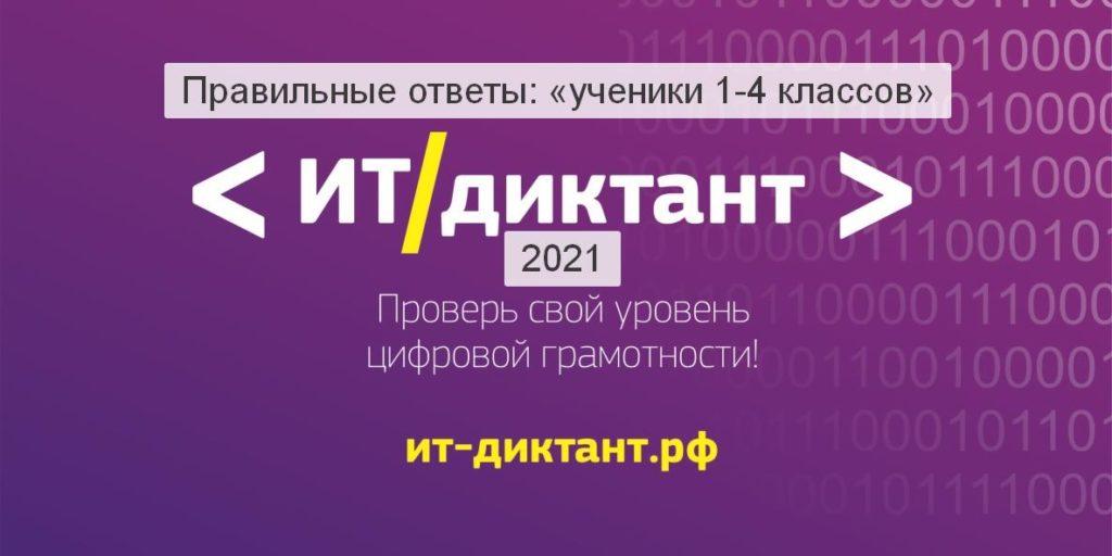 ИТ диктант 2021: вопросы и ответы в номинации «ученики 1-4 классов»