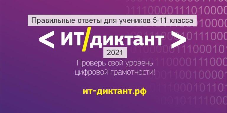 Вопросы и ответы ИТ-диктанта 2021 для 5-11 класса