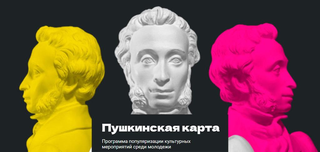 Пушкинская карта для молодёжи