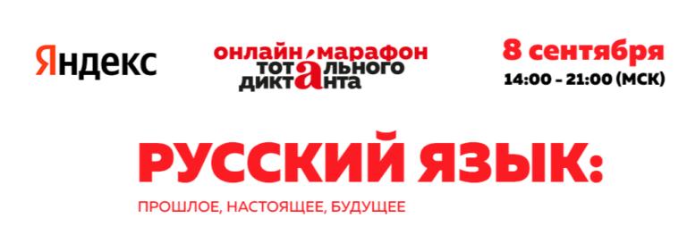 Онлайн марафон Тотальный диктант и Яндекс