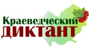 «Краеведческий диктант 2021» для жителей Алтайского края