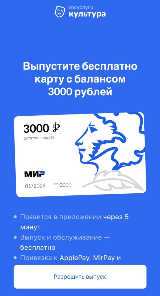 Оформить Пушкинскую карту