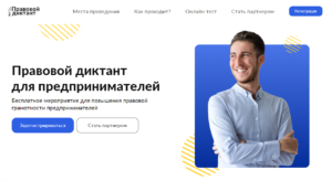 Правовой диктант для предпринимателей 2021